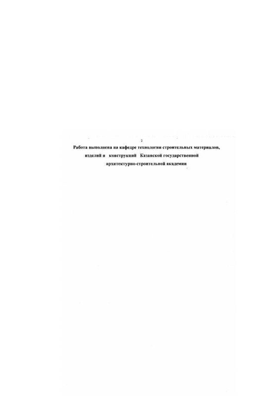 Оглавление Модификация нефтяных битумов эластомерами