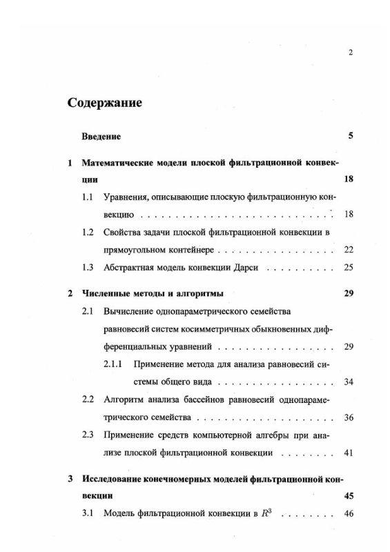 Оглавление Численное исследование плоской фильтрационной конвекции