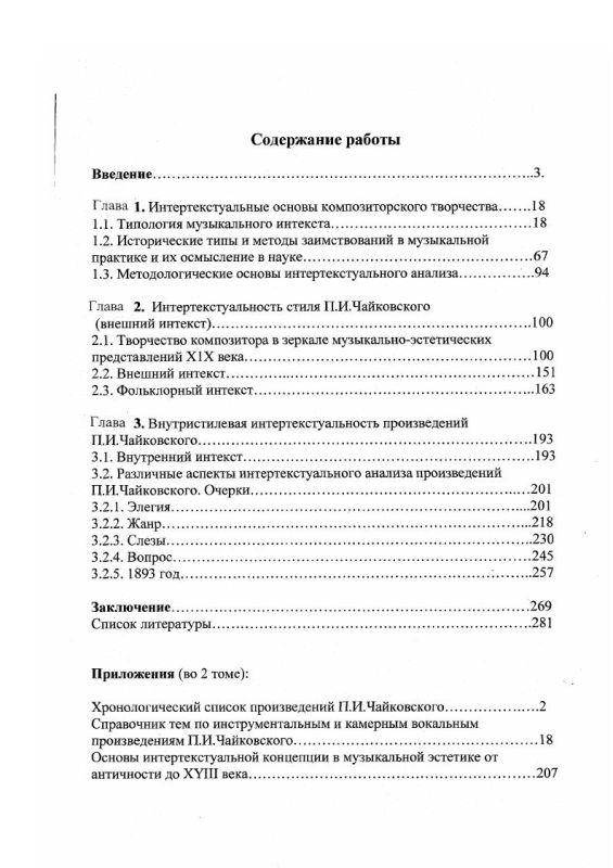Оглавление Интекст как компонент стилевой системы П. И. Чайковского