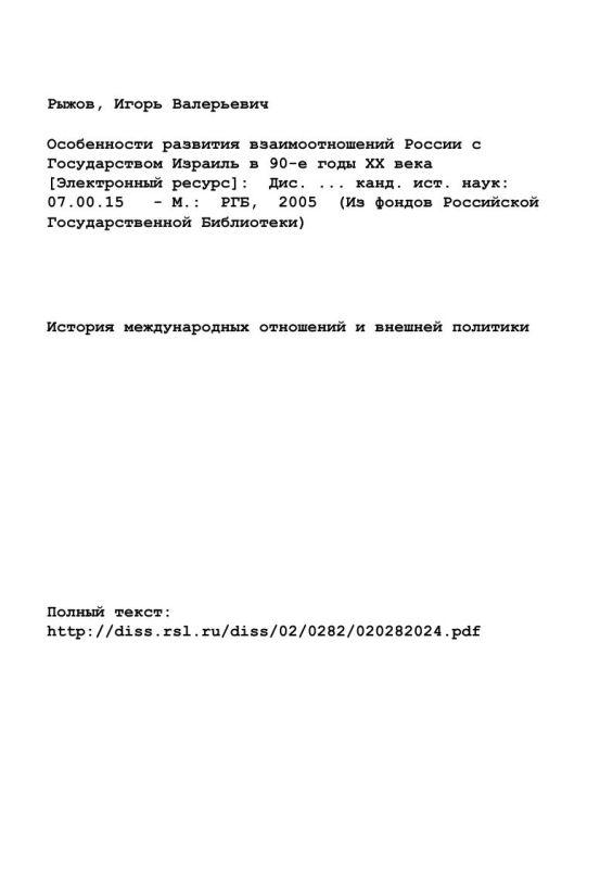 Оглавление Особенности развития взаимоотношений России с Государством Израиль в 90-е годы XX века