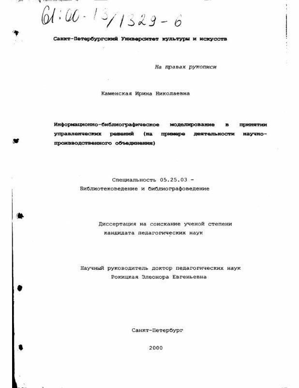 Оглавление Информационно-библиографическое моделирование в принятии управленческих решений : На примере деятельности научно-производственного объединения