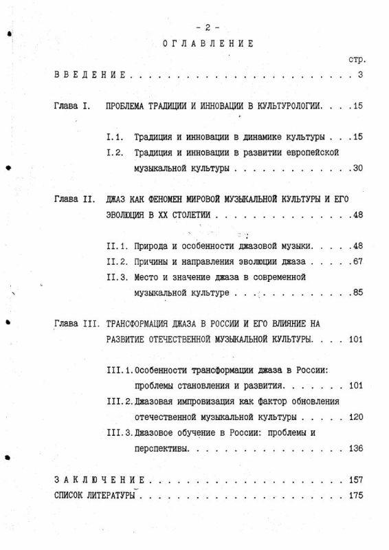Оглавление Особенности эволюции джаза и его влияние на процесс инноваций в российской музыкальной культуре