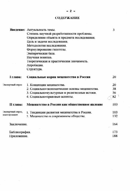 Оглавление Меценатство как социальное явление : Российская традиция и современность