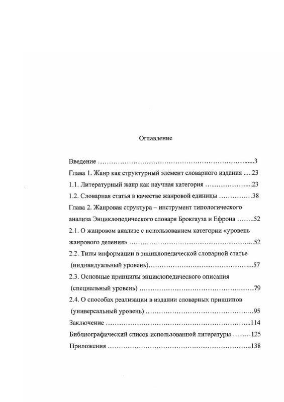 Оглавление Жанровая структура Энциклопедического словаря Ф. А. Брокгауза - И. А. Ефрона, 1890-1907
