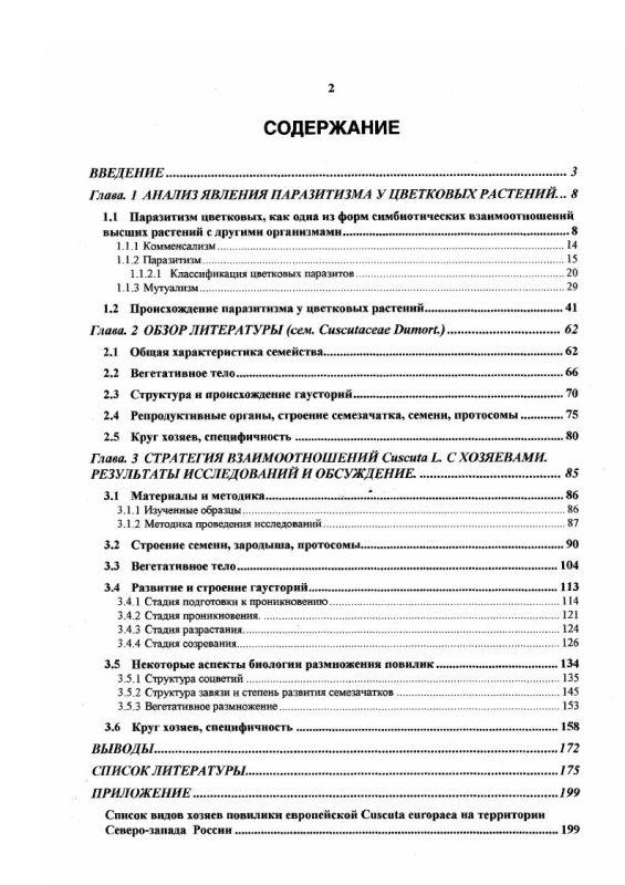 Оглавление Стратегия повилик (Cuscuta L. ) во взаимоотношениях с хозяевами