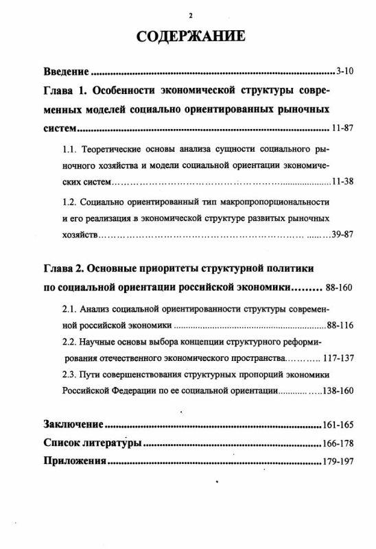 Оглавление Социальная ориентация структуры российской экономики в период ее рыночного реформирования