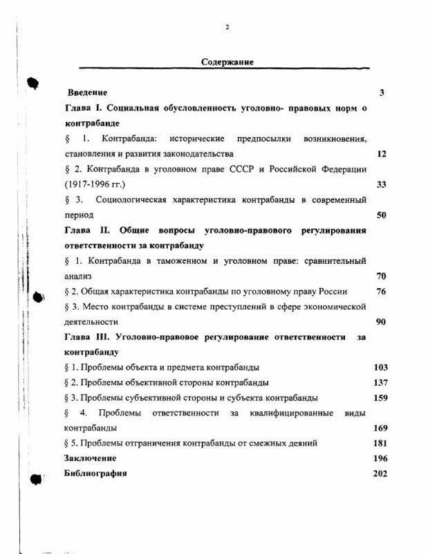 Оглавление Контрабанда (ст. 188 УК РФ) : Историко-правовое, социологическое, уголовно-правовое исследование