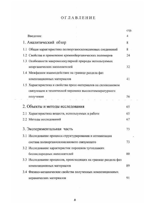 Оглавление Композиционные керамические материалы на основе кремнийорганического связующего и тугоплавких бескислородных наполнителей