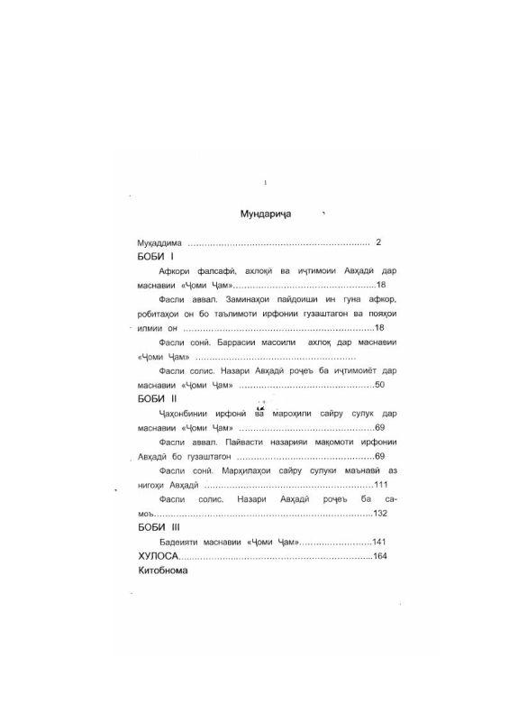 """Оглавление """"Джоми Джам"""" Авхади Марогаи и его место в суфийской поэзии"""
