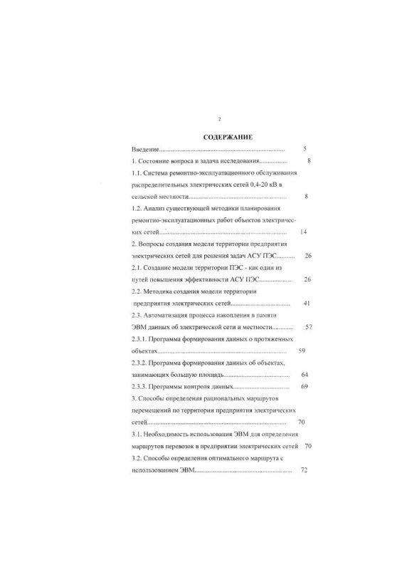 Оглавление Моделирование и планирование трудового процесса ремонтного персонала электросетевого предприятия