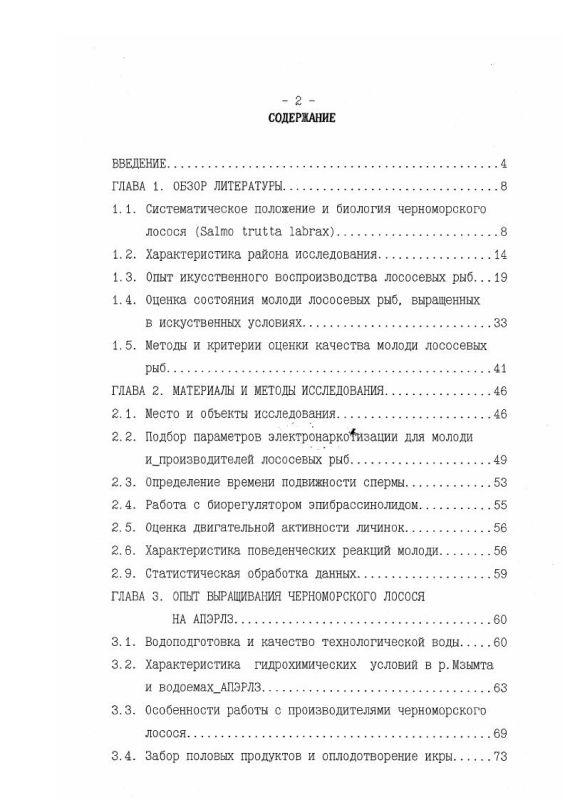 Оглавление Экологические основы совершенствования технологии искусственного воспроизводства черноморского лосося