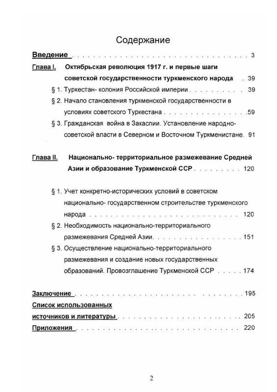 Оглавление Становление и развитие советской государственности в национальных районах Средней Азии : На примере Туркменистана