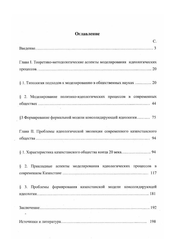 Оглавление Идеологические процессы в современном Казахстанском обществе: опыт моделирования