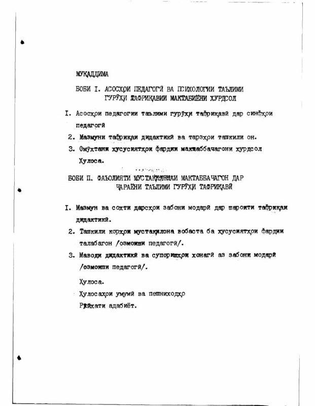Оглавление Организационно-педагогические основы осуществления элементов дифференцированного обучения младших школьников на уроках родного языка