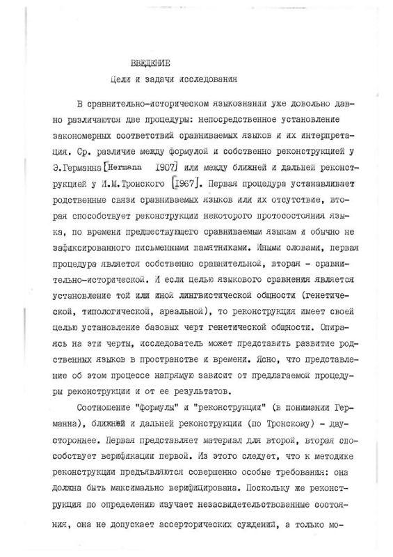 Оглавление Аспекты индоевропейской реконструкции : Акцентология, морфология, синтаксис