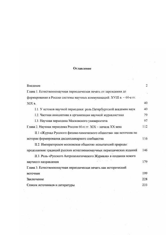 Оглавление Естественнонаучная периодическая печать России XVIII - начала XX вв. как источник по истории формирования научного сообщества
