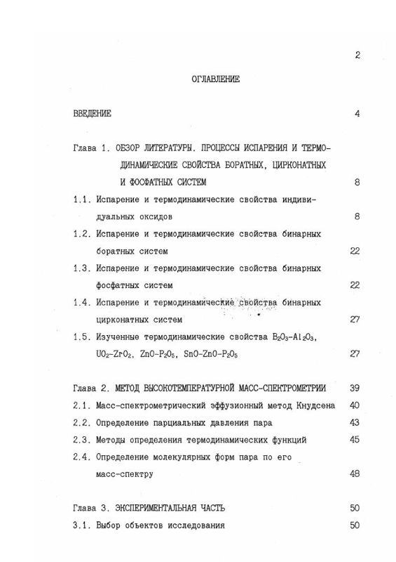 Оглавление Масс-спектрометрическое исследование испарения компонентов оксидных систем: процессы ассоциации и диссоциации