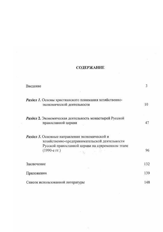 Оглавление Хозяйственно-экономическая деятельность Русской православной церкви : На примере монастырей