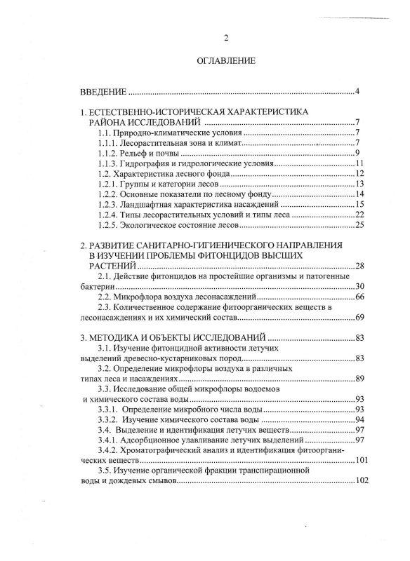 Оглавление Фитонцидные свойства насаждений лесопарковой части зеленой зоны города Воронежа