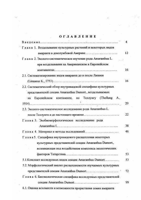 Оглавление Эколого-биологические особенности и внутривидовая специфика некоторых культурных представителей рода Amaranthus L.