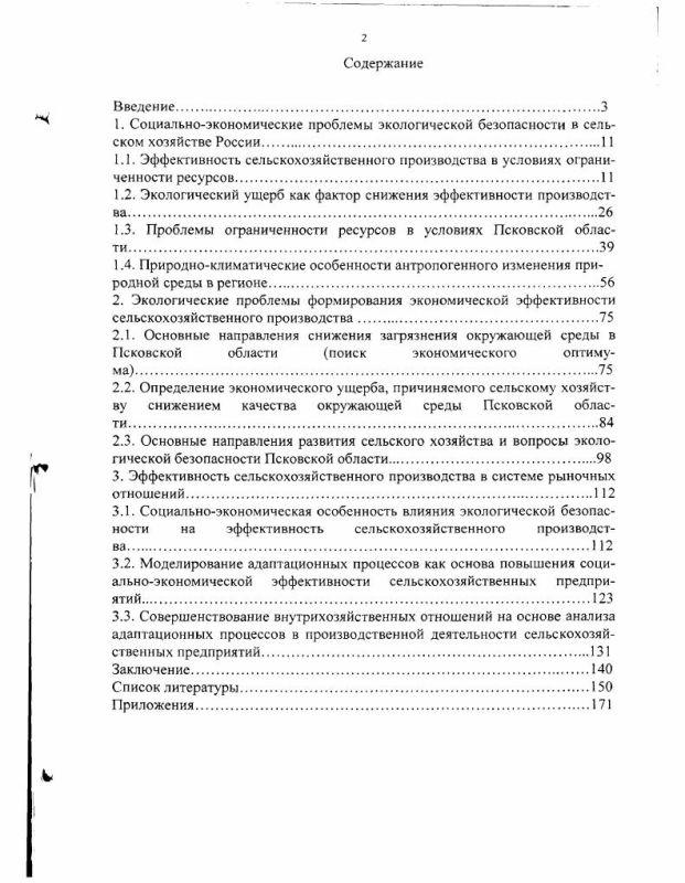 Оглавление Экологическая безопасность как фактор повышения экономической эффективности сельского хозяйства Псковской области