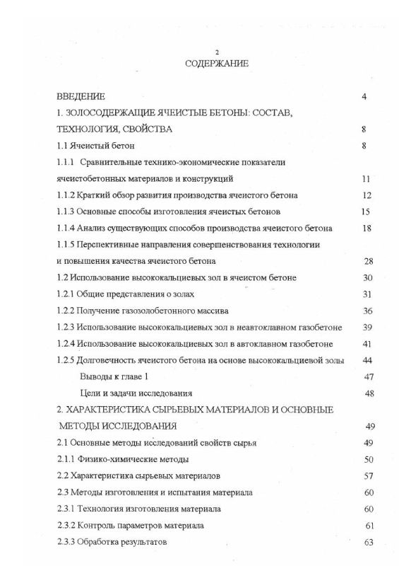 Оглавление Закономерности регулирования состава и свойств газобетона на основе зол углей КАТЭКа