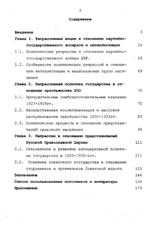 Оглавление Репрессивная политика государства в 1928 - 1939 гг. и ее последствия : На материалах Центрального Черноземья