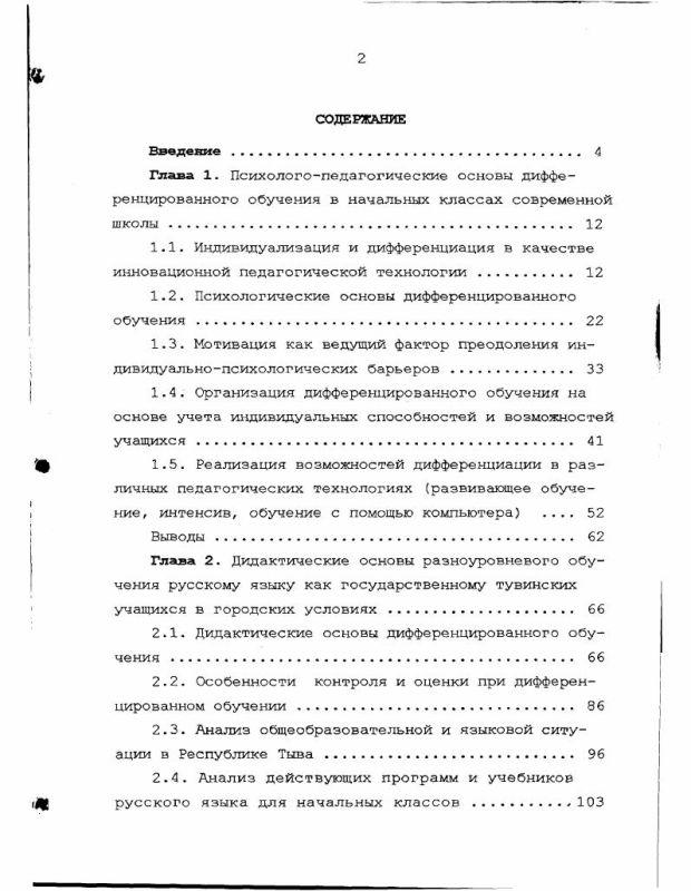 Оглавление Дифференцированное обучение русскому языку в начальных классах : На материале школ Республики Тыва