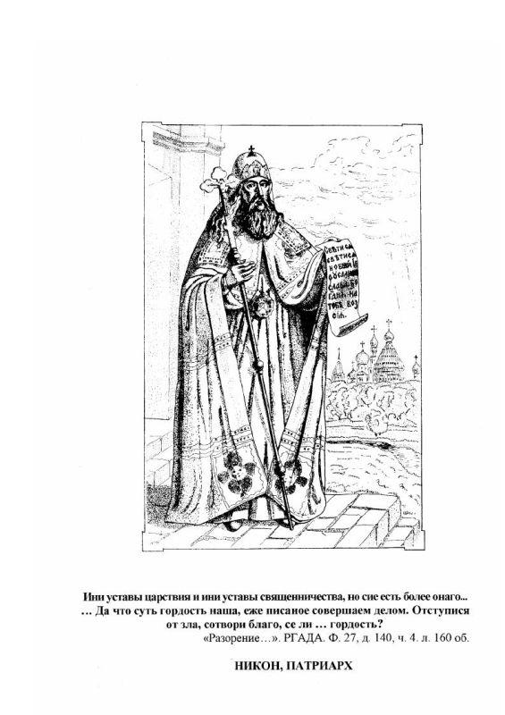 Оглавление Религиозно-философские воззрения и система богословия Патриарха Никона