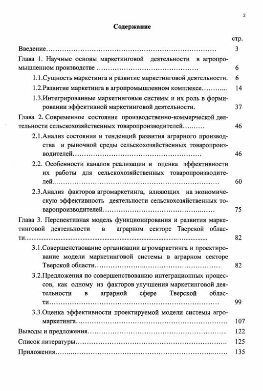 Оглавление Основные направления развития маркетинговой деятельности в аграрном секторе Тверской области