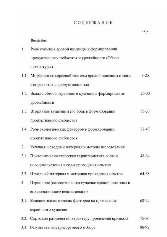 Оглавление Сортовые и экологические особенности кущения яровой пшеницы в Средней Сибири