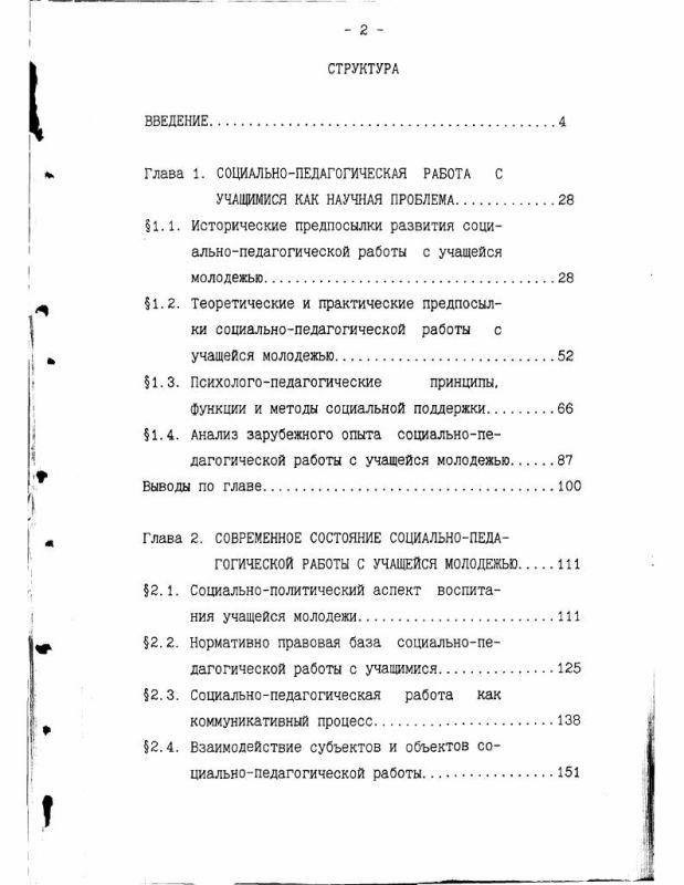 Оглавление Теория и практика социально-педагогической работы с учащейся молодежью в условиях современной России