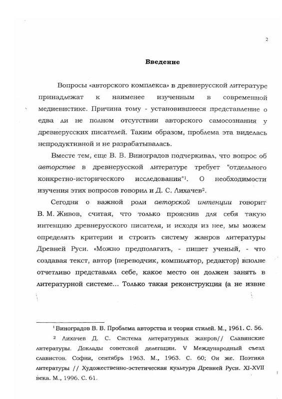 Оглавление Авторское самосознание древнерусского книжника ХI - середины ХV века
