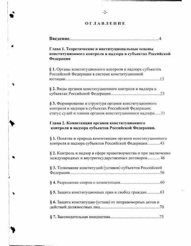 Оглавление Теория и практика конституционного контроля в субъектах Российской Федерации