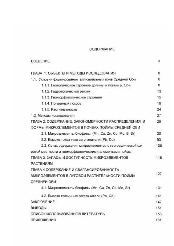 Оглавление Экологическая оценка состояния микроэлементов в почвах поймы Средней Оби