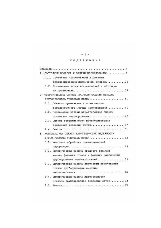 Оглавление Прогнозирование состояния трубопроводов тепловых сетей