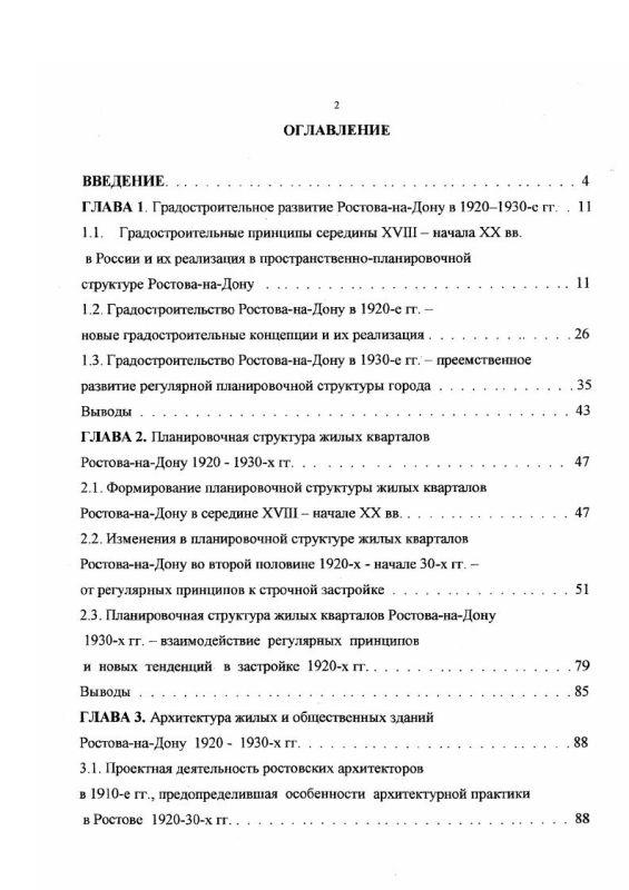 Оглавление Преемственность в архитектуре и градостроительстве Ростова-на-Дону 1920 - 1930-х годов