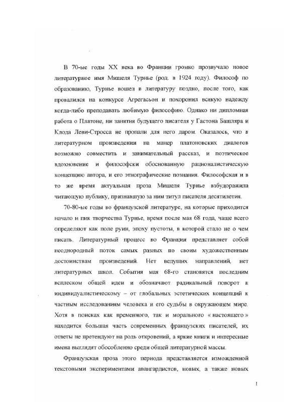 Оглавление Проблема мифа в романах Мишеля Турнье