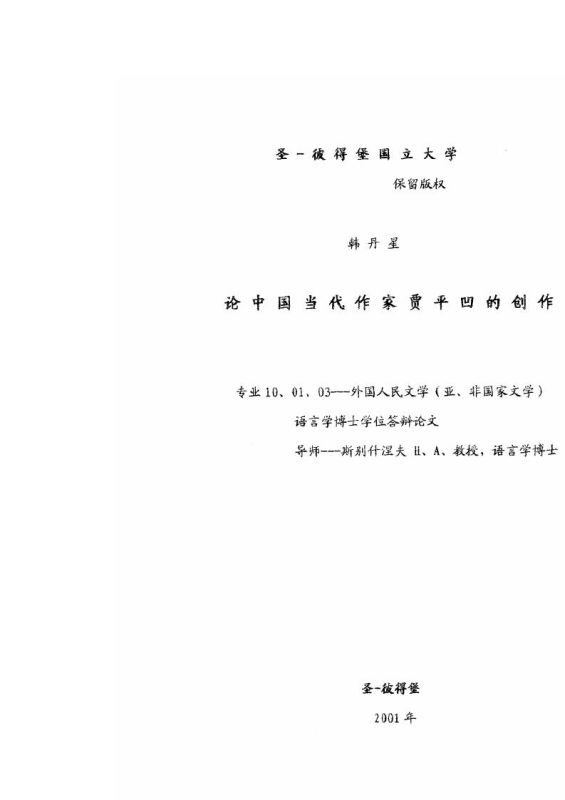 Оглавление Творчество современного китайского писателя Цзя Пинва