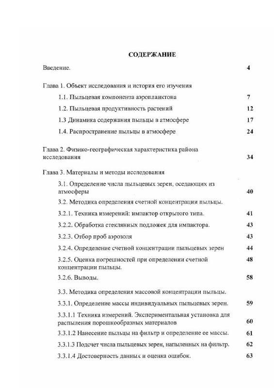 Оглавление Исследование пыльцевой компоненты атмосферного аэрозоля юга Западной Сибири