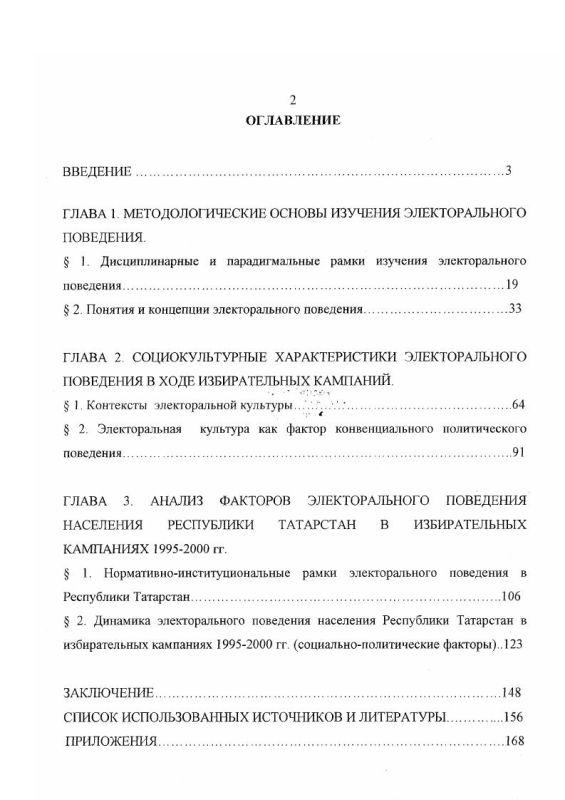Оглавление Электоральное поведение населения республики Татарстан : Теоретические средства анализа и эмпирия