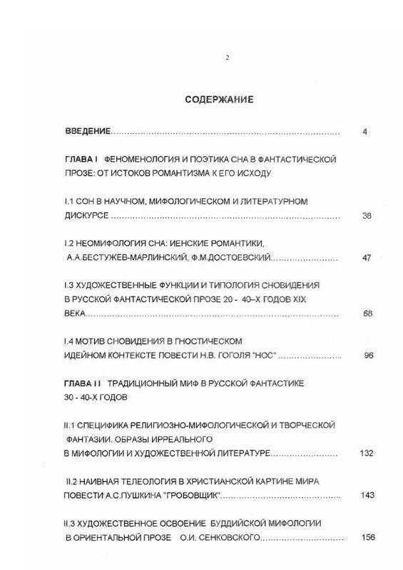 Оглавление Мифопоэтические мотивы в русской фантастической прозе 20 - 40-х годов XIX века