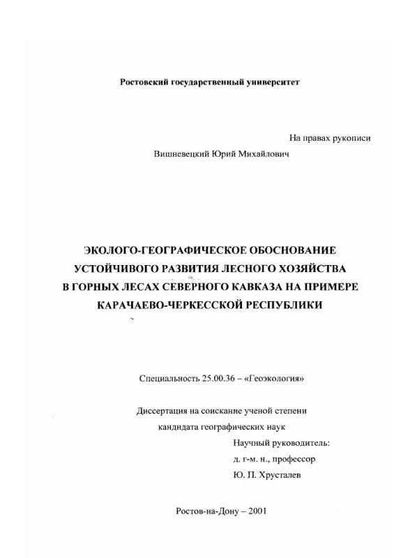 Оглавление Эколого-географическое обоснование устойчивого развития лесного хозяйства в горных лесах Северного Кавказа : На примере Карачаево-Черкесской Республики