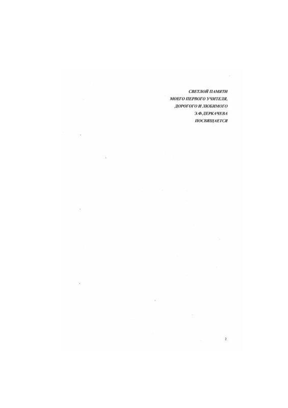 Оглавление Внутриклеточные механизмы токсичности аммиака