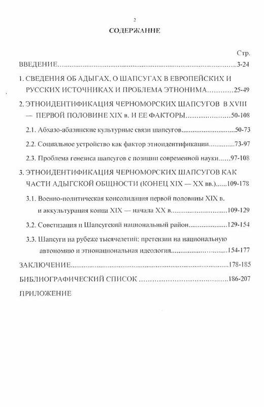 Оглавление Этническая идентификация черноморских адыгов-шапсугов, XVIII-XX вв.