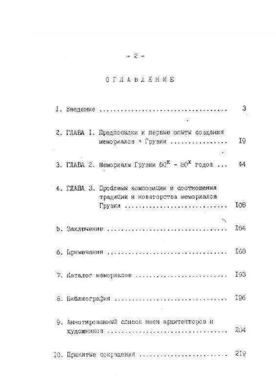 Оглавление Мемориалы Грузии 1960-х - 1980-х годов