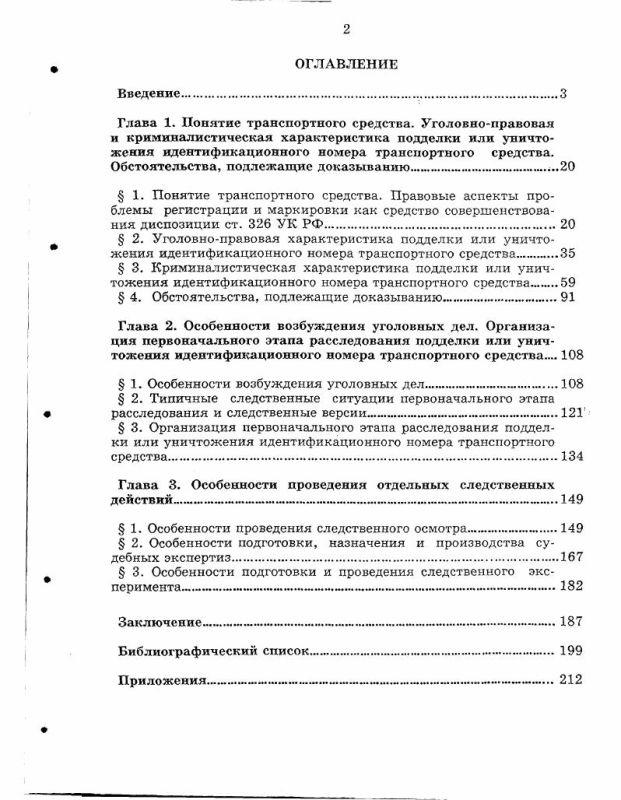 Оглавление Расследование подделки или уничтожения идентификационного номера транспортного средства