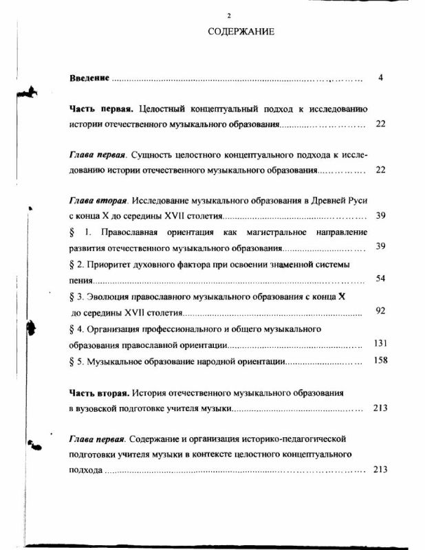 Оглавление Музыкальное образование в России : Историко-теоретический и педагогический аспекты