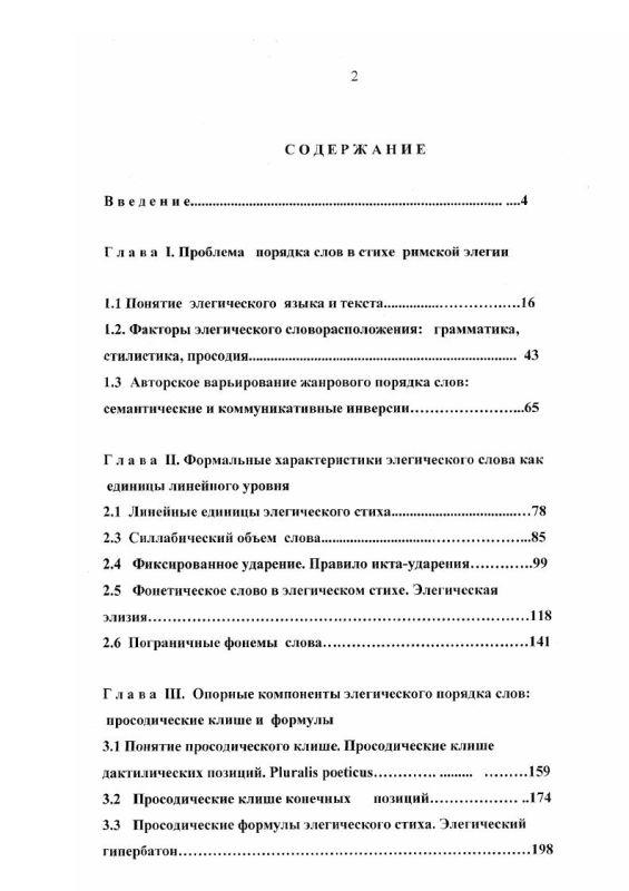 Оглавление Линейная организация языка римской элегии : Ритмический, грамматический и синтаксический аспекты поэтического порядка слов