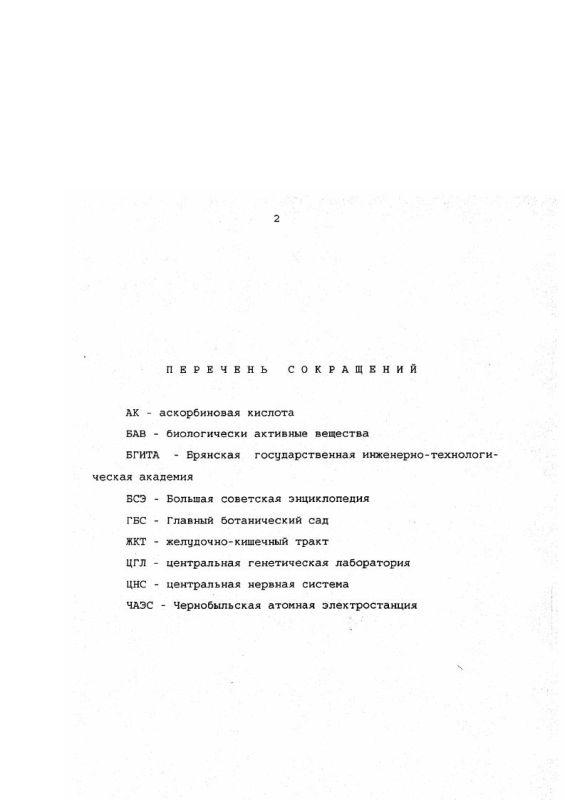 Оглавление Отбор видов и сортов рябины (Sorbus L. ), перспективных для выращивания в лечебно-профилактических и пищевых целях, на основе биохимического анализа ее плодов